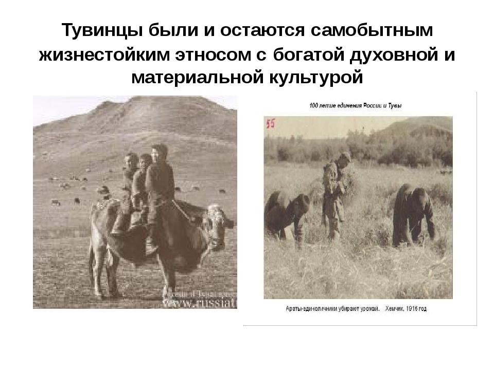 Тувинцы были и остаются самобытным жизнестойким этносом с богатой духовной и...