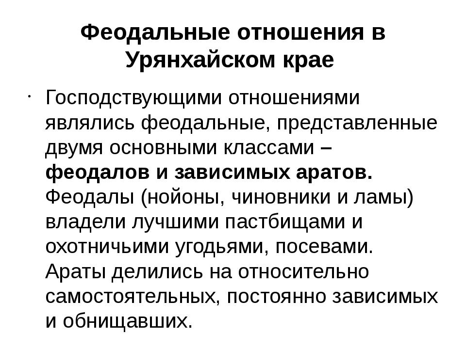 Феодальные отношения в Урянхайском крае Господствующими отношениями являлись...