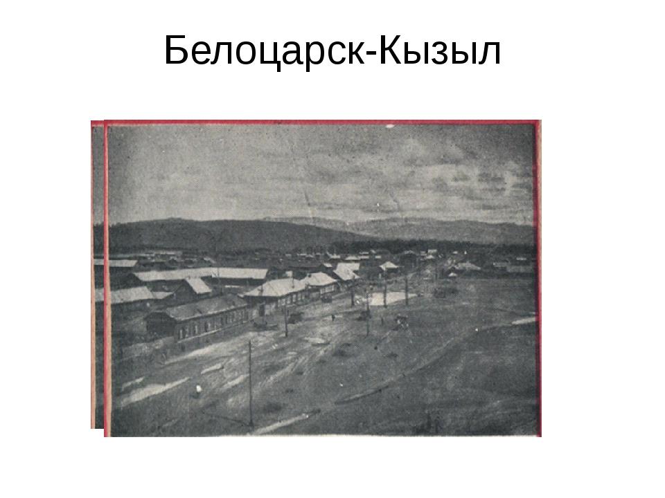 Белоцарск-Кызыл
