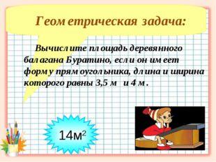 14м2 Геометрическая задача: Вычислите площадь деревянного балагана Буратино,