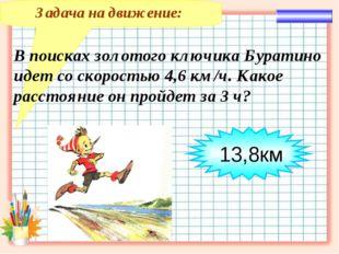 Задача на движение: В поисках золотого ключика Буратино идет со скоростью 4,6
