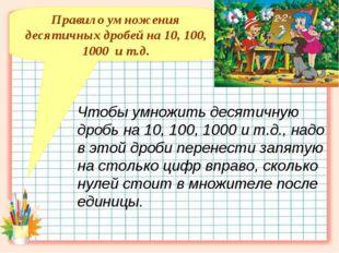 Правило умножения десятичных дробей на 10, 100, 1000 и т.д. Чтобы умножить де