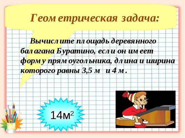14м2 Геометрическая задача: Вычислите площадь деревянного балагана Буратино,...