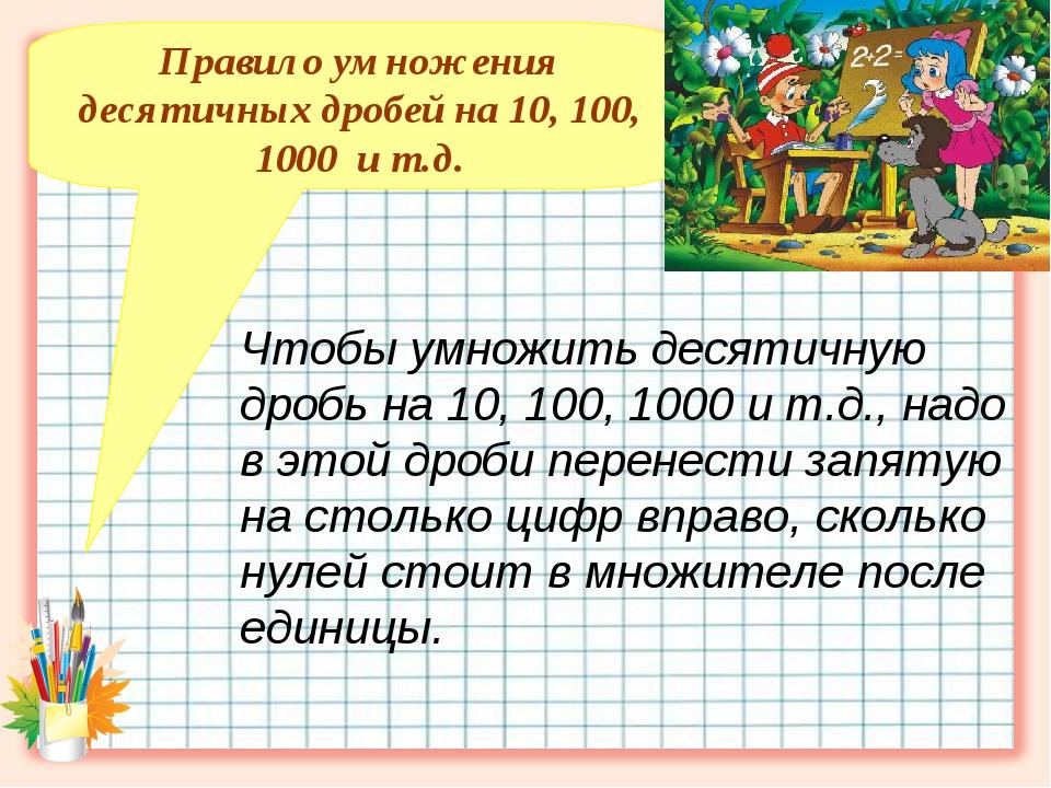 Правило умножения десятичных дробей на 10, 100, 1000 и т.д. Чтобы умножить де...