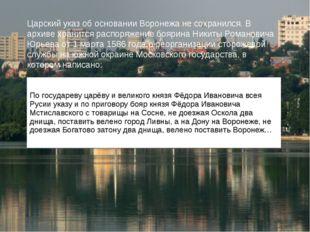 Царский указ об основании Воронежа не сохранился. В архиве хранится распоряже