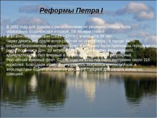 Реформы Петра I В1682 годудля борьбы с раскольниками по решению собора была