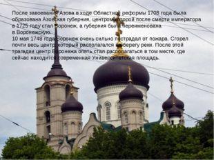 После завоевания Азова в ходеОбластной реформы 1708 годабыла образована Азо