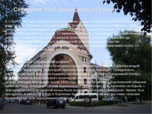 Середина XVIII века-конец XIX века В1762—1796 годыв Воронеже были созданы о