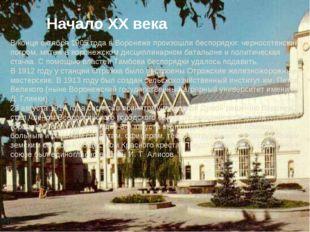 Начало XX века В конце октября1905 годав Воронеже произошли беспорядки: чер