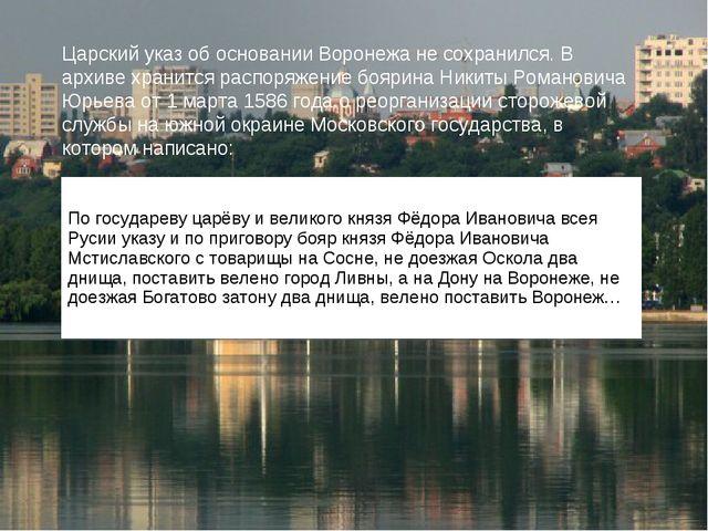 Царский указ об основании Воронежа не сохранился. В архиве хранится распоряже...