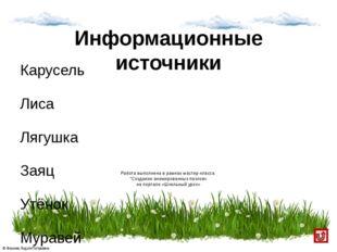 Информационные источники Карусель Лиса Лягушка Заяц Утёнок Муравей Ёж Кенгуру