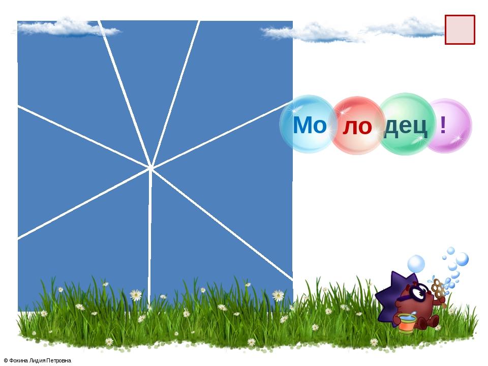 ! дец ло Мо © Фокина Лидия Петровна © Фокина Лидия Петровна
