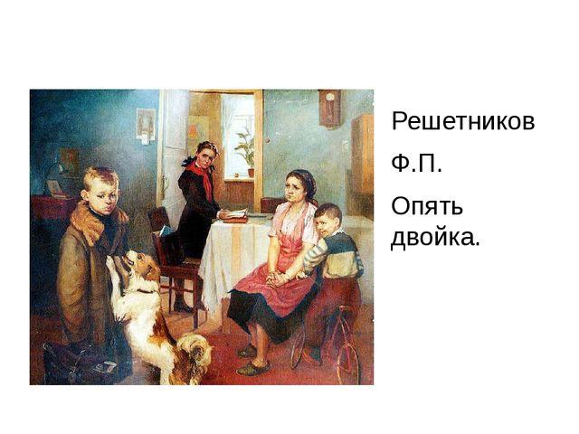 Решетников Ф.П. Опять двойка.