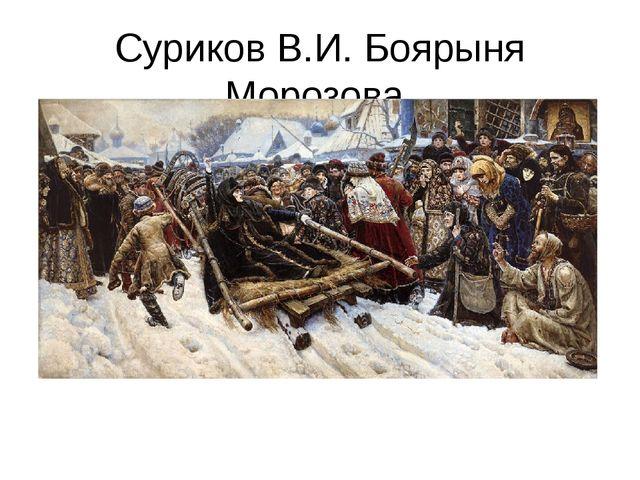 Суриков В.И. Боярыня Морозова.