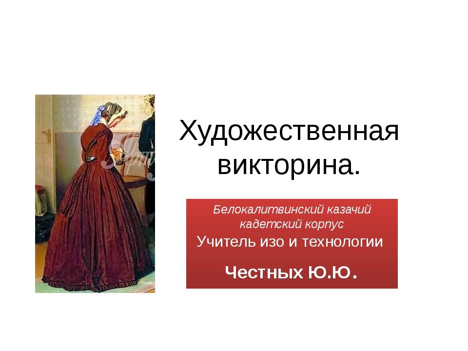 Художественная викторина. Белокалитвинский казачий кадетский корпус Учитель и...
