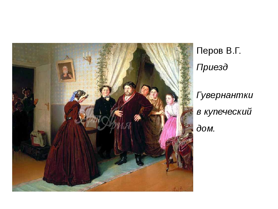 Перов В.Г. Приезд Гувернантки в купеческий дом.