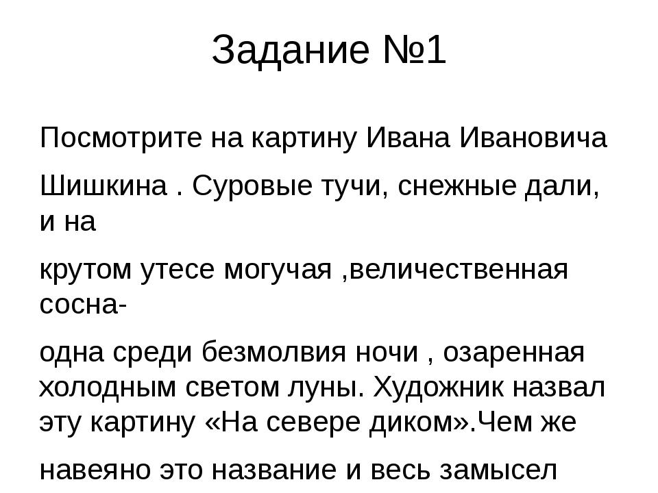 Задание №1 Посмотрите на картину Ивана Ивановича Шишкина . Суровые тучи, снеж...