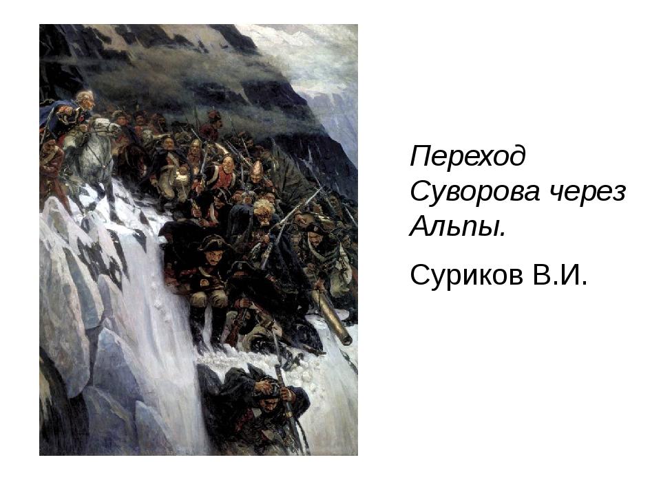 Переход Суворова через Альпы. Суриков В.И.
