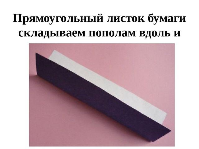 Прямоугольный листок бумаги складываем пополам вдоль и открываем.