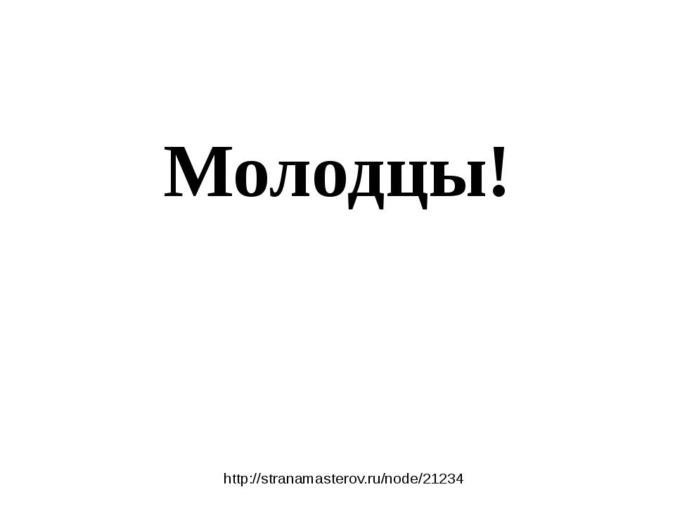 http://stranamasterov.ru/node/21234 Молодцы!