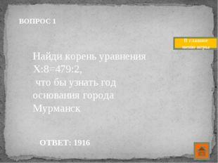 ВОПРОС 4 Ответ: Петсамо-Киркенесская, «Голубой песец», «Черно-бурая лиса».