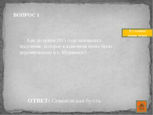 ВОПРОС 5 Перечислите улицы города Мурманска, названные в честь героев и участ
