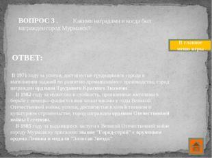 ВОПРОС 3 . Какими наградами и когда был награжден город Мурманск? ОТВ