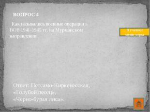 ВОПРОС 1 ОТВЕТ: Семеновская бухта. В главное меню игры  Как до осени 1
