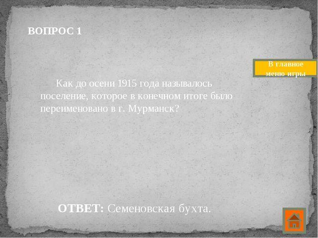 ВОПРОС 5 Перечислите улицы города Мурманска, названные в честь героев и участ...
