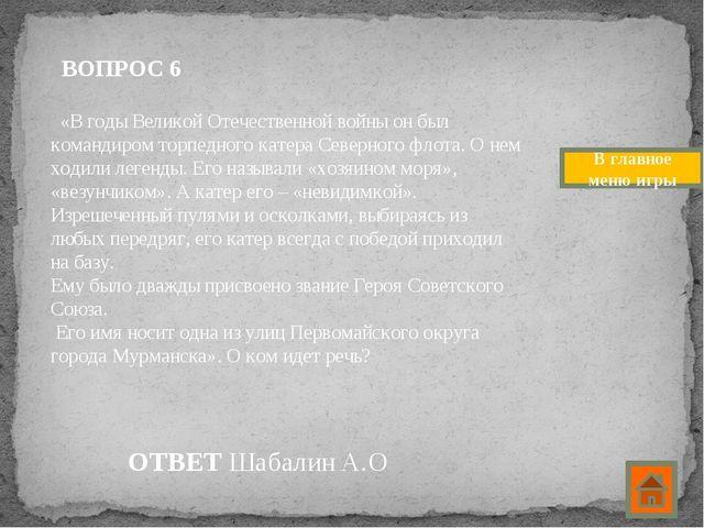ВОПРОС2 ОТВЕТ В главное меню игры В каком году утвержден герб г. Мурманска? Ч...
