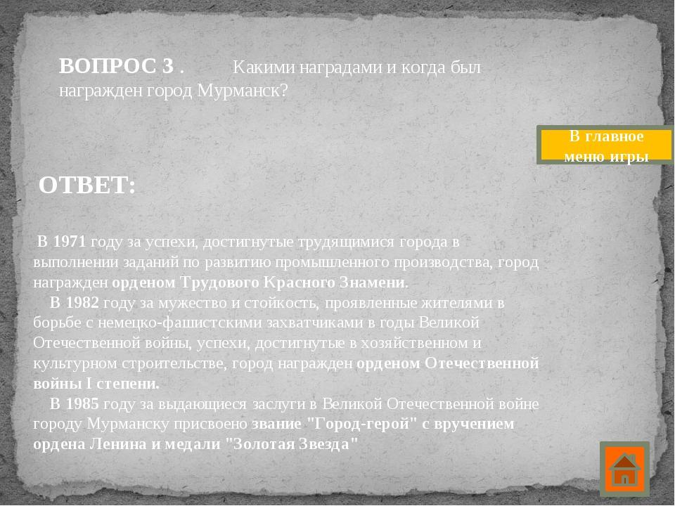 ВОПРОС 3 . Какими наградами и когда был награжден город Мурманск? ОТВ...