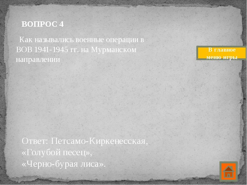 ВОПРОС 1 ОТВЕТ: Семеновская бухта. В главное меню игры  Как до осени 1...