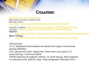 Ссылки: письмо солдата - http://sakhvesti.ru/p/gubved_04022010143204.jpg Пись