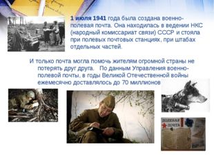 1 июля 1941 года была создана военно-полевая почта. Она находилась в ведении