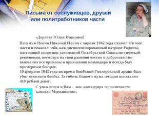 Письма от сослуживцев, друзей или политработников части «Дорогая Юлия Иванов