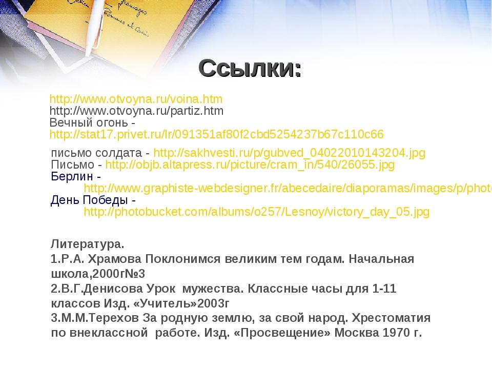 Ссылки: письмо солдата - http://sakhvesti.ru/p/gubved_04022010143204.jpg Пись...