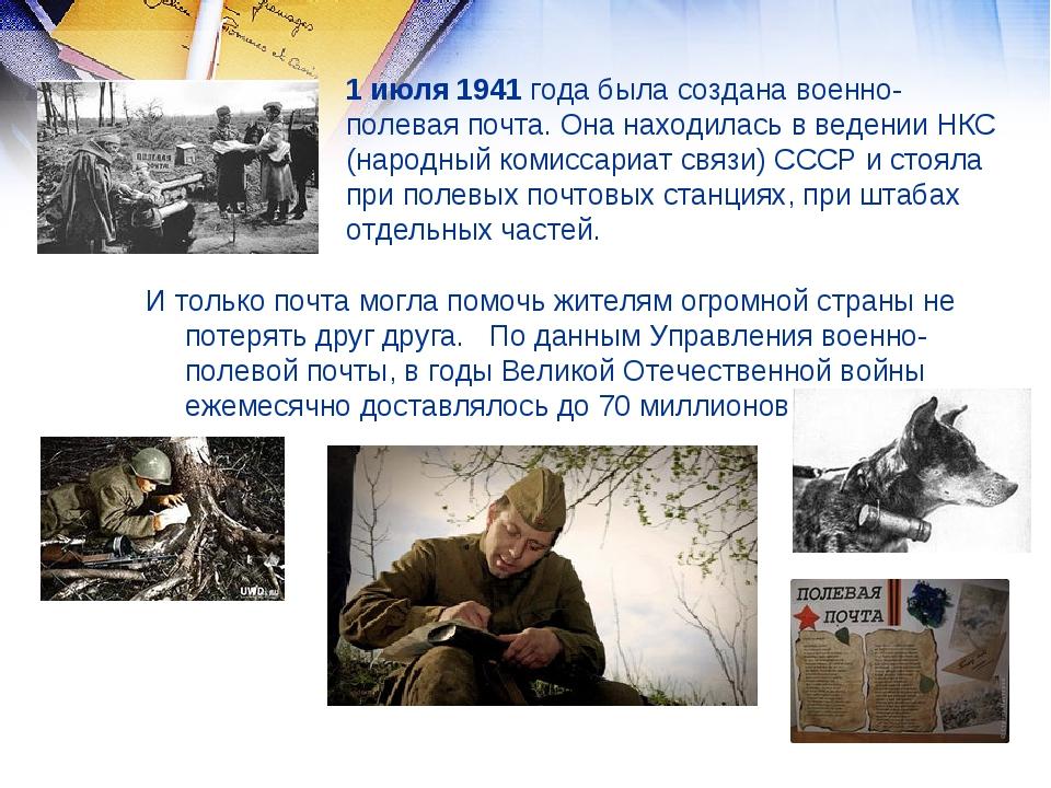 1 июля 1941 года была создана военно-полевая почта. Она находилась в ведении...