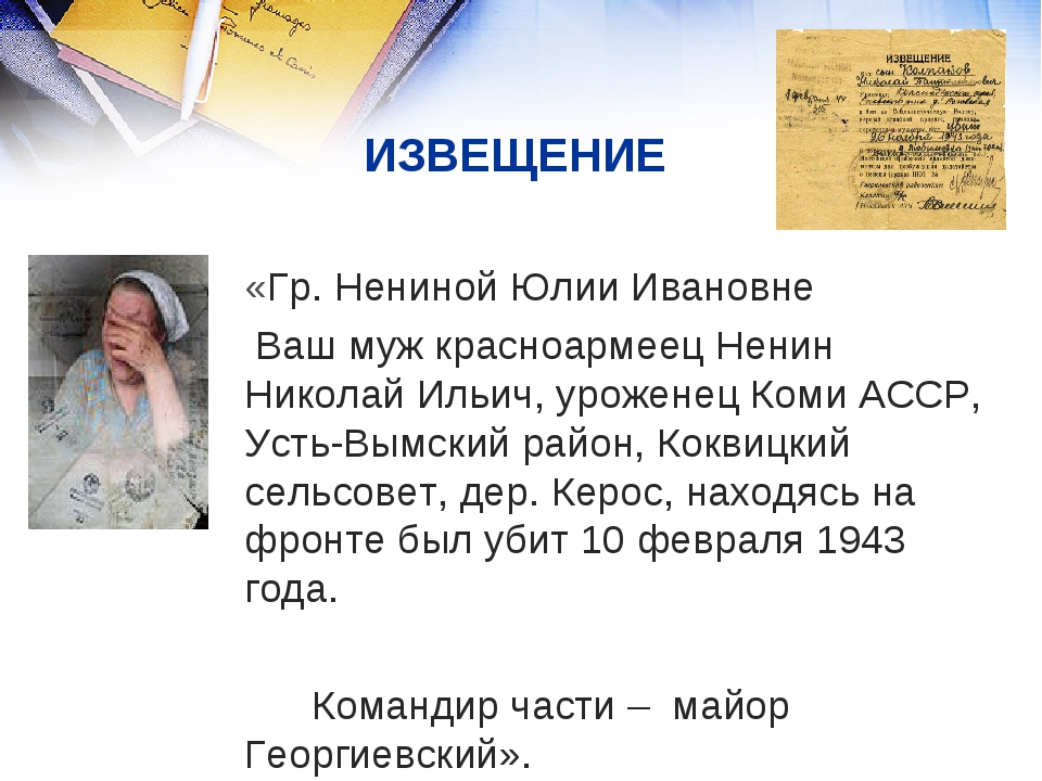ИЗВЕЩЕНИЕ «Гр. Нениной Юлии Ивановне Ваш муж красноармеец Ненин Николай Ил...
