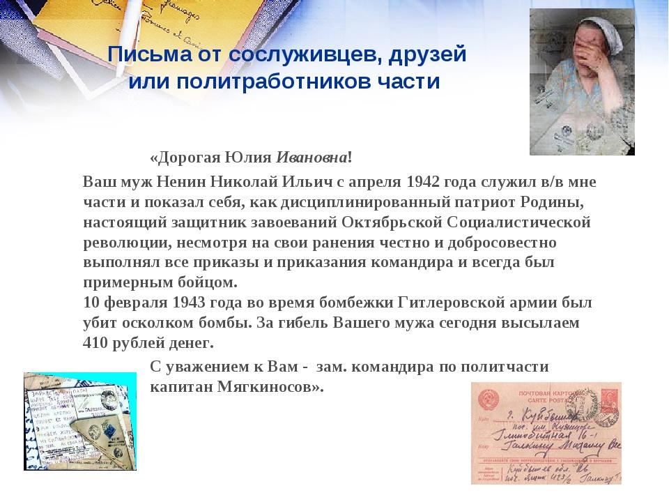 Письма от сослуживцев, друзей или политработников части «Дорогая Юлия Иванов...