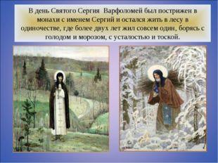 В день Святого Сергия Варфоломей был пострижен в монахи с именем Сергий и ост
