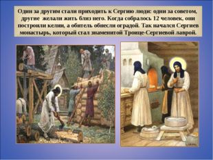 Один за другим стали приходить к Сергию люди: одни за советом, другие желали