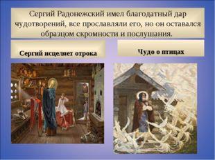 Сергий Радонежский имел благодатный дар чудотворений, все прославляли его, но