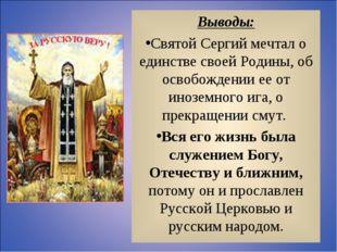 Выводы: Святой Сергий мечтал о единстве своей Родины, об освобождении ее от и