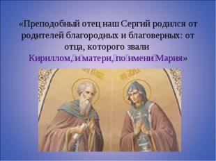 «Преподобный отец наш Сергий родился от родителей благородных и благоверных: