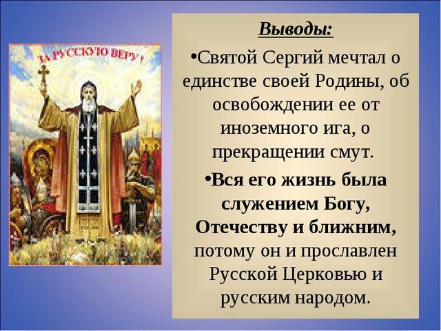 Выводы: Святой Сергий мечтал о единстве своей Родины, об освобождении ее от и...