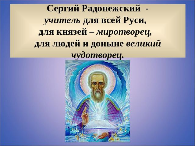 Сергий Радонежский - учитель для всей Руси, для князей – миротворец, для люд...