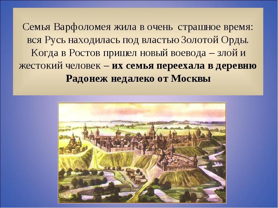 Семья Варфоломея жила в очень страшное время: вся Русь находилась под властью...