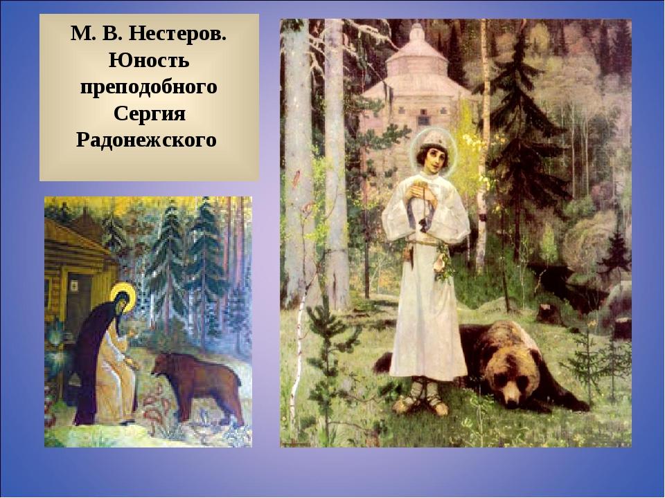 М. В. Нестеров. Юность преподобного Сергия Радонежского