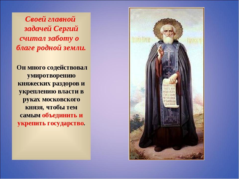 Своей главной задачей Сергий считал заботу о благе родной земли. Он много сод...