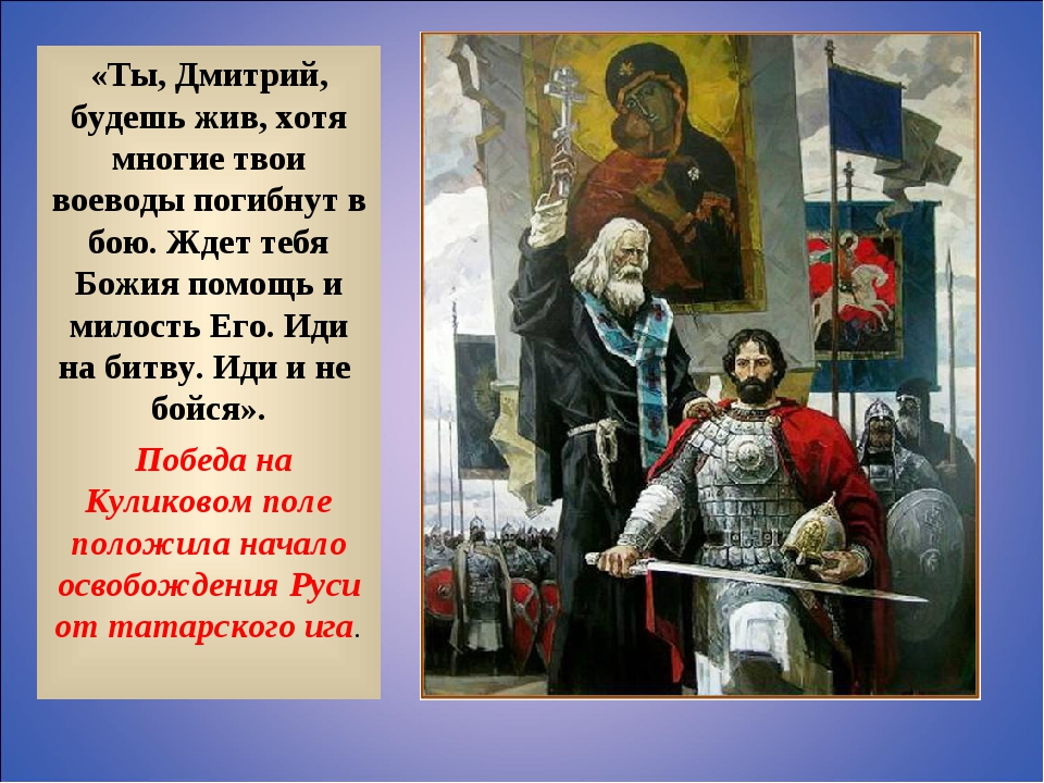«Ты, Дмитрий, будешь жив, хотя многие твои воеводы погибнут в бою. Ждет тебя...